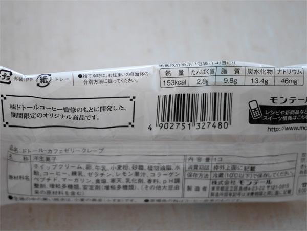 ( モンテールのドトール・カフェゼリーシュークレープ )