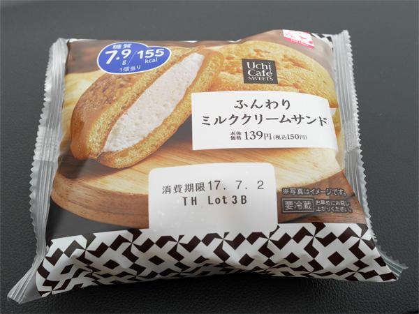 ( ふんわりミルククリームサンド )