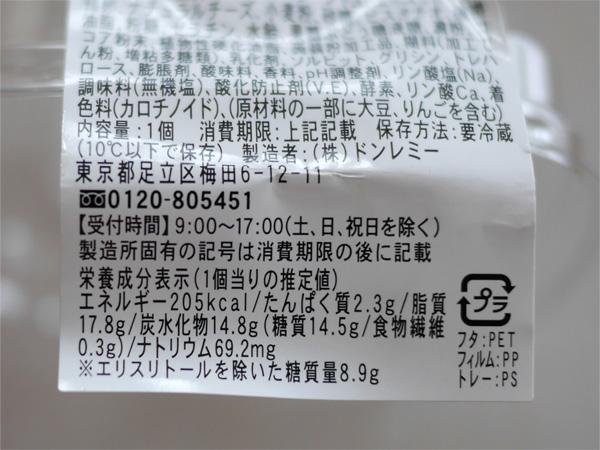 ( ドンレミー 糖質コントロールレアチーズ )