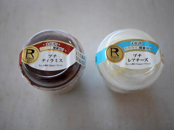 ( ロピア プチティラミス、プチレアチーズ )