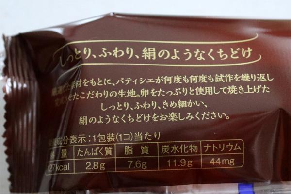 ( モンテールシルクロール・ショコラ )