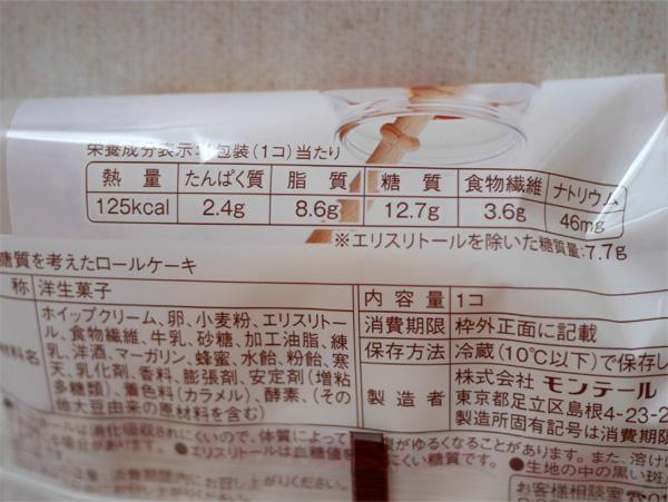 ( モンテール 糖質を考えたロールケーキ )