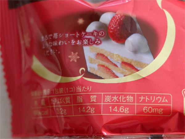 ( モンテール 苺ショートケーキのシュークリーム )