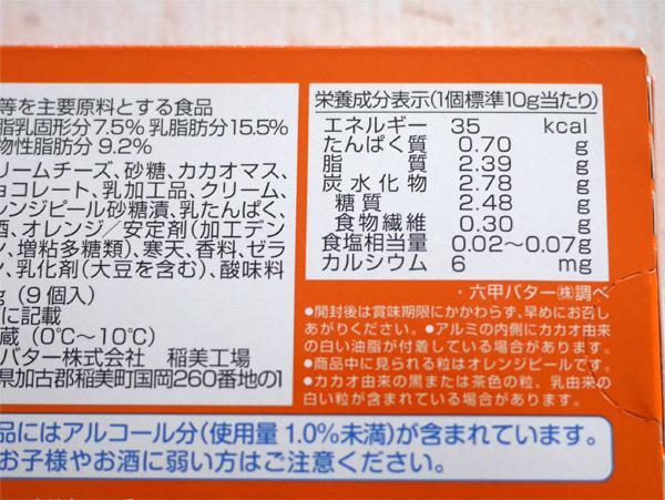 ( Q・B・B フロマジュエル オレンジショコラ )