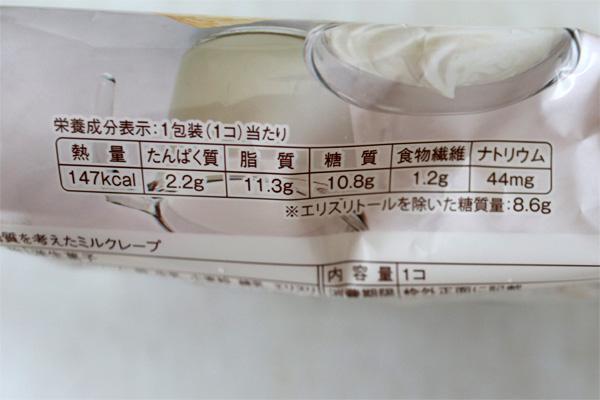 ( 糖質を考えたミルクレープ )