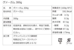 グァーガム 300g商品ラベル