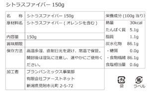 シトラスファイバー 150g商品ラベル